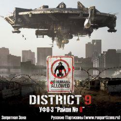 14.11.2009 УФО-3: Район №9 (Московская область)