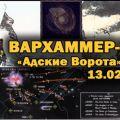 13.02.2010 СТИ ВАРХАММЕР-4: Адские Ворота (Московская область)