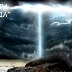 30.01.2010 Сценарная игра «Золотая Байда» (Московская область)