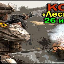 26.06.2010 ДИ «КОД-3: Лесной рейд» (Московская область)