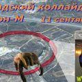 11.09.2010 СИ «Зеленоградский Коллайдер» (Московская область)