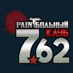 Пейнтбольный клуб «7.62»