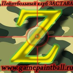 Пейнтбольный клуб «Застава»
