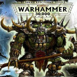 25.02.2012 Warhammer 30K: Корфа. Дыхание Хаоса (Московская область)