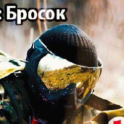 30.04.2012 Высота-4 «Бросок» (Московская область)