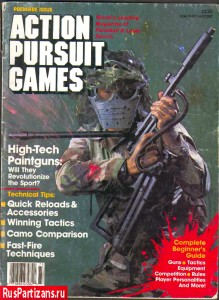"""Обложка первого журнала """"Action Pursuit Games"""""""