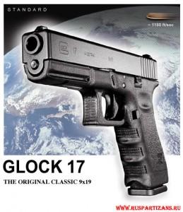 Австрийский пистолет Глок-17 (Glok-17)